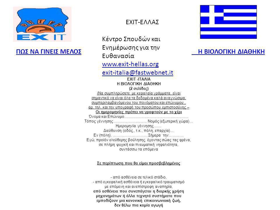 ΠΩΣ ΝΑ ΓΙΝΕΙΣ ΜΕΛΟΣ EXIT-ΕΛΛΑΣ Κέντρο Σπουδών και Ενημέρωσης για την Ευθανασία www.exit-hellas.org exit-italia@fastwebnet.it Η ΒΙΟΛΟΓΙΚΗ ΔΙΑΘΗΚΗ EXIT