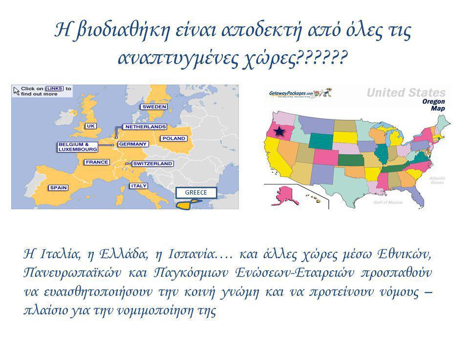 Η βιοδιαθήκη είναι αποδεκτή από όλες τις αναπτυγμένες χώρες?????? Η Ιταλία, η Ελλάδα, η Ισπανία…. και άλλες χώρες μέσω Εθνικών, Πανευρωπαϊκών και Παγκ