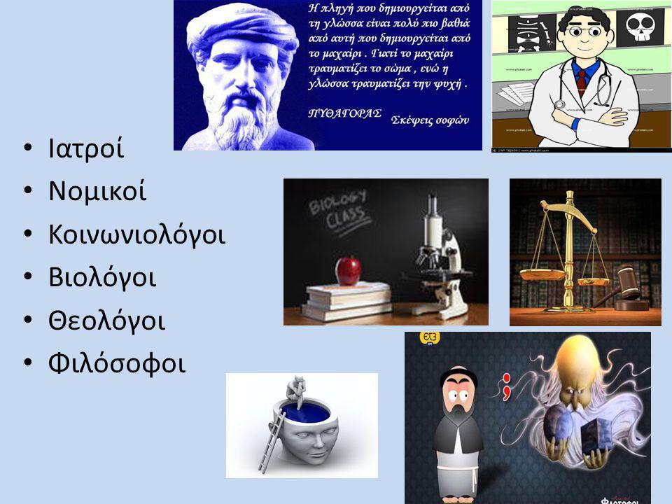 Ιατροί Νομικοί Κοινωνιολόγοι Βιολόγοι Θεολόγοι Φιλόσοφοι