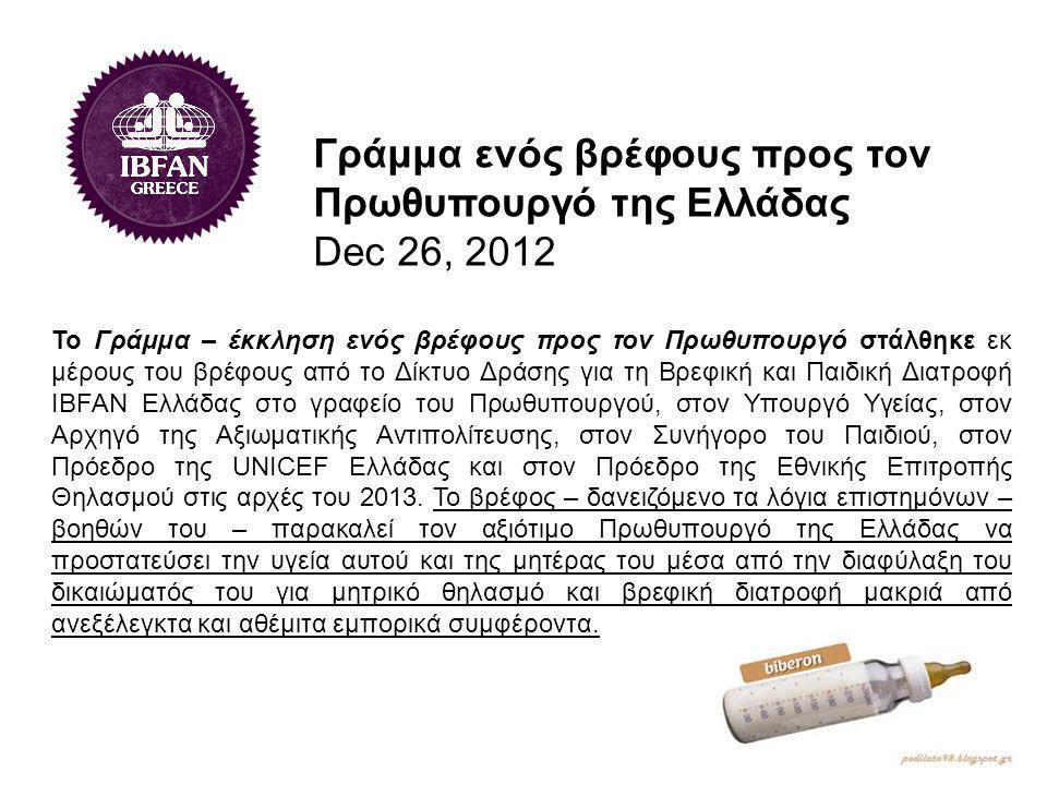 Γράμμα ενός βρέφους προς τον Πρωθυπουργό της Ελλάδας Dec 26, 2012 Το Γράμμα – έκκληση ενός βρέφους προς τον Πρωθυπουργό στάλθηκε εκ μέρους του βρέφους