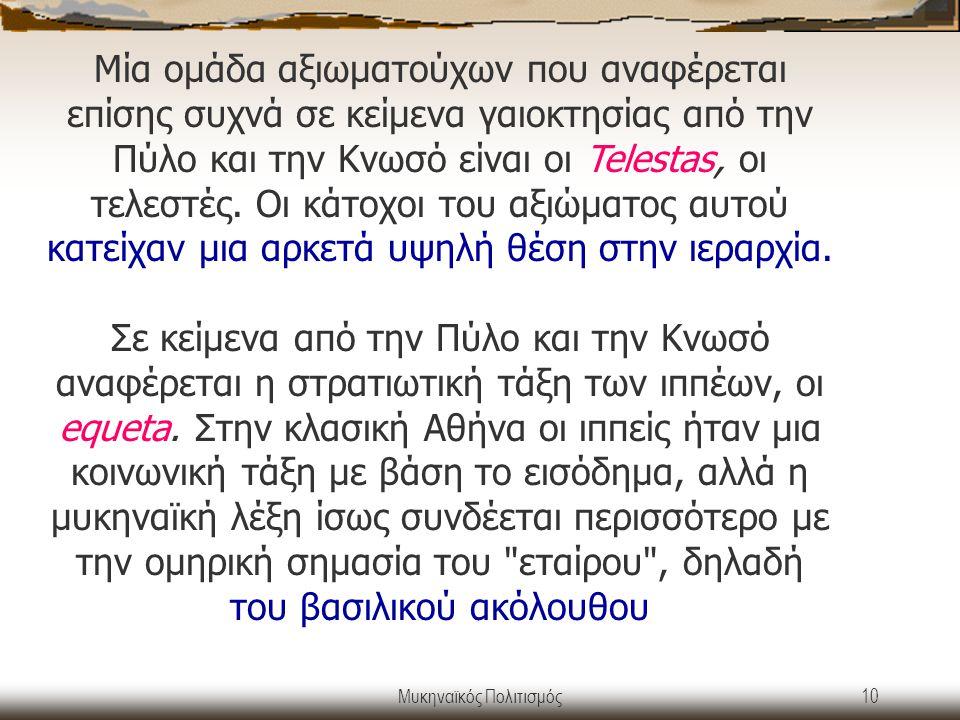 Μυκηναϊκός Πολιτισμός10 Μία ομάδα αξιωματούχων που αναφέρεται επίσης συχνά σε κείμενα γαιοκτησίας από την Πύλο και την Κνωσό είναι οι Telestas, οι τελ