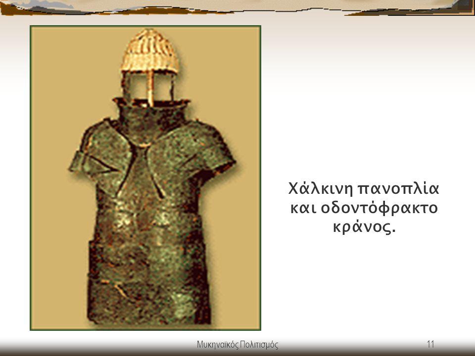 Μυκηναϊκός Πολιτισμός11 Χάλκινη πανοπλία και οδοντόφρακτο κράνος.