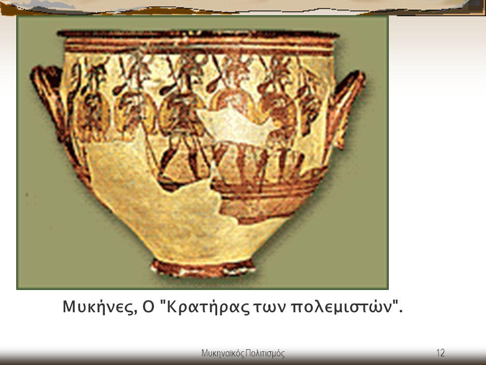 Μυκηναϊκός Πολιτισμός12 Μυκήνες, Ο