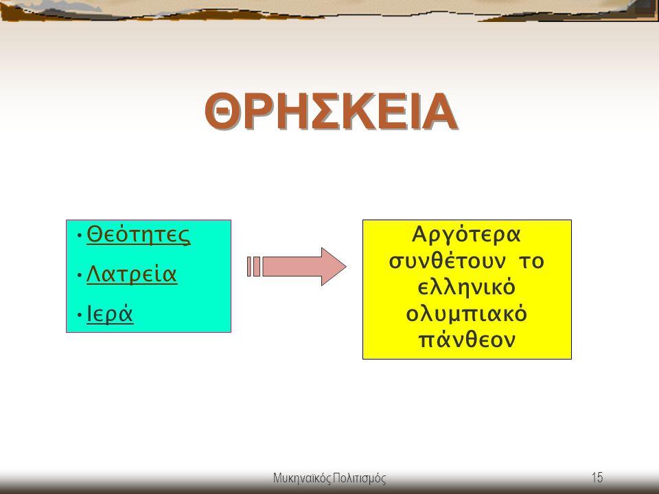 Μυκηναϊκός Πολιτισμός15 ΘΡΗΣΚΕΙΑ Θεότητες Λατρεία Ιερά Αργότερα συνθέτουν το ελληνικό ολυμπιακό πάνθεον