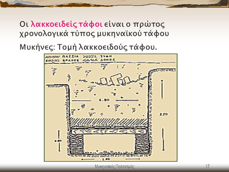 Μυκηναϊκός Πολιτισμός17 Οι λακκοειδείς τάφοι είναι ο πρώτος χρονολογικά τύπος μυκηναϊκού τάφου Μυκήνες: Τομή λακκοειδούς τάφου.