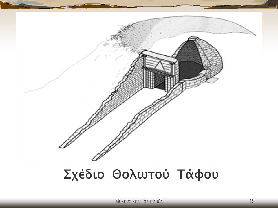 Μυκηναϊκός Πολιτισμός19 Σχέδιο Θολωτού Τάφου