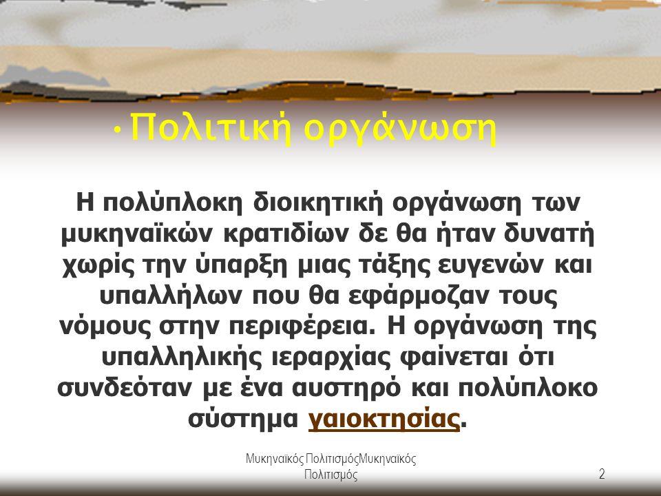 Μυκηναϊκός ΠολιτισμόςΜυκηναϊκός Πολιτισμός2 Πολιτική οργάνωση Η πολύπλοκη διοικητική οργάνωση των μυκηναϊκών κρατιδίων δε θα ήταν δυνατή χωρίς την ύπα