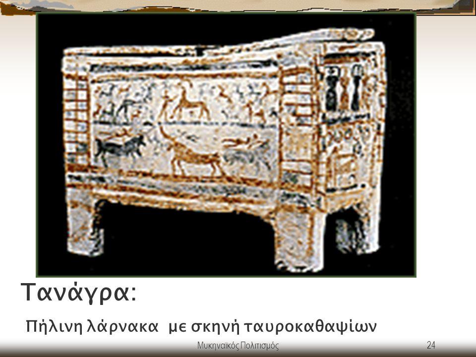 Μυκηναϊκός Πολιτισμός24 Τανάγρα: Πήλινη λάρνακα με σκηνή ταυροκαθαψίων
