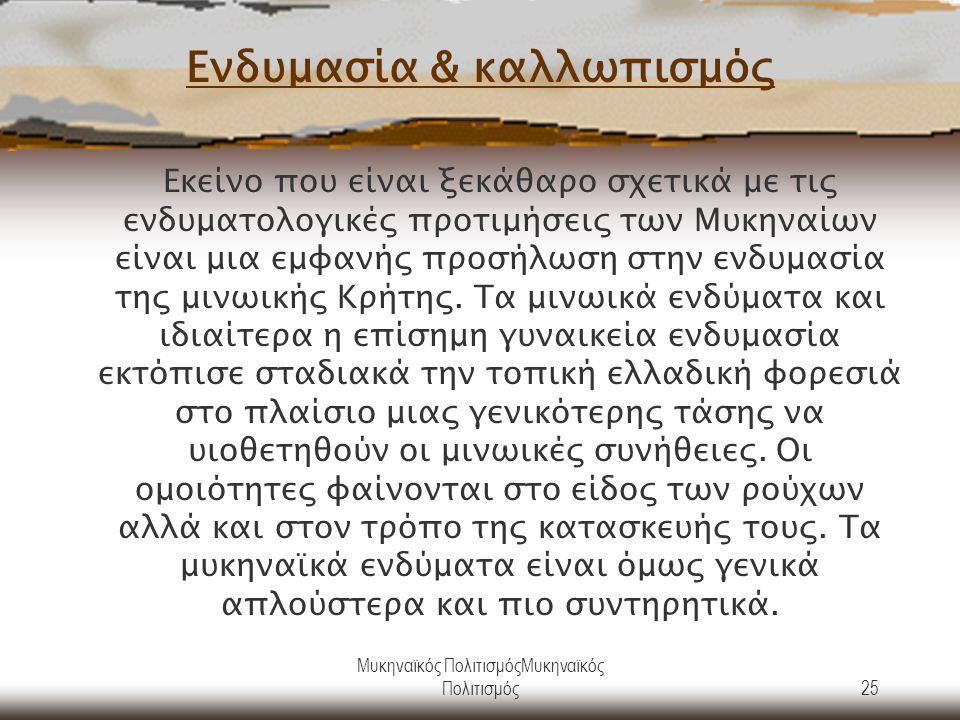 Μυκηναϊκός ΠολιτισμόςΜυκηναϊκός Πολιτισμός25 Ενδυμασία & καλλωπισμός Εκείνο που είναι ξεκάθαρο σχετικά με τις ενδυματολογικές προτιμήσεις των Μυκηναίω