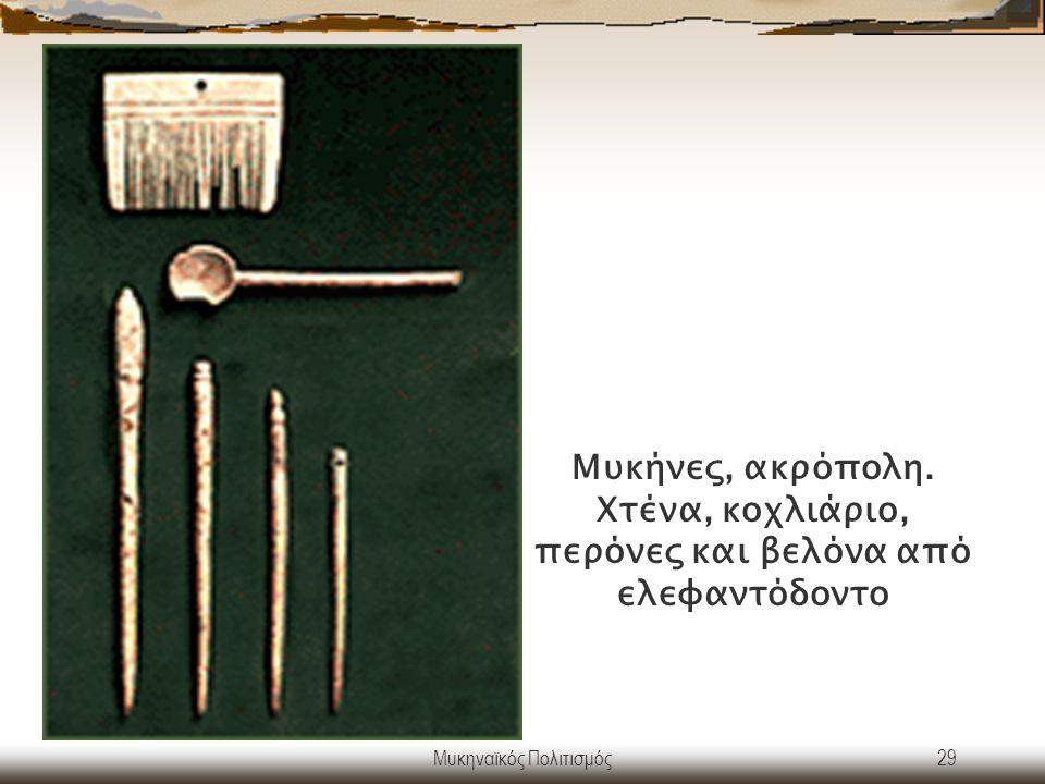 Μυκηναϊκός Πολιτισμός29 Μυκήνες, ακρόπολη. Χτένα, κοχλιάριο, περόνες και βελόνα από ελεφαντόδοντο