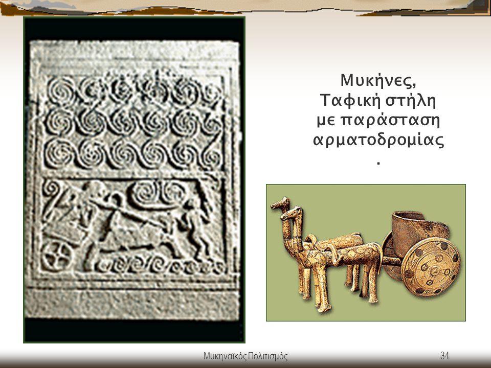Μυκηναϊκός Πολιτισμός34 Μυκήνες, Ταφική στήλη με παράσταση αρματοδρομίας.