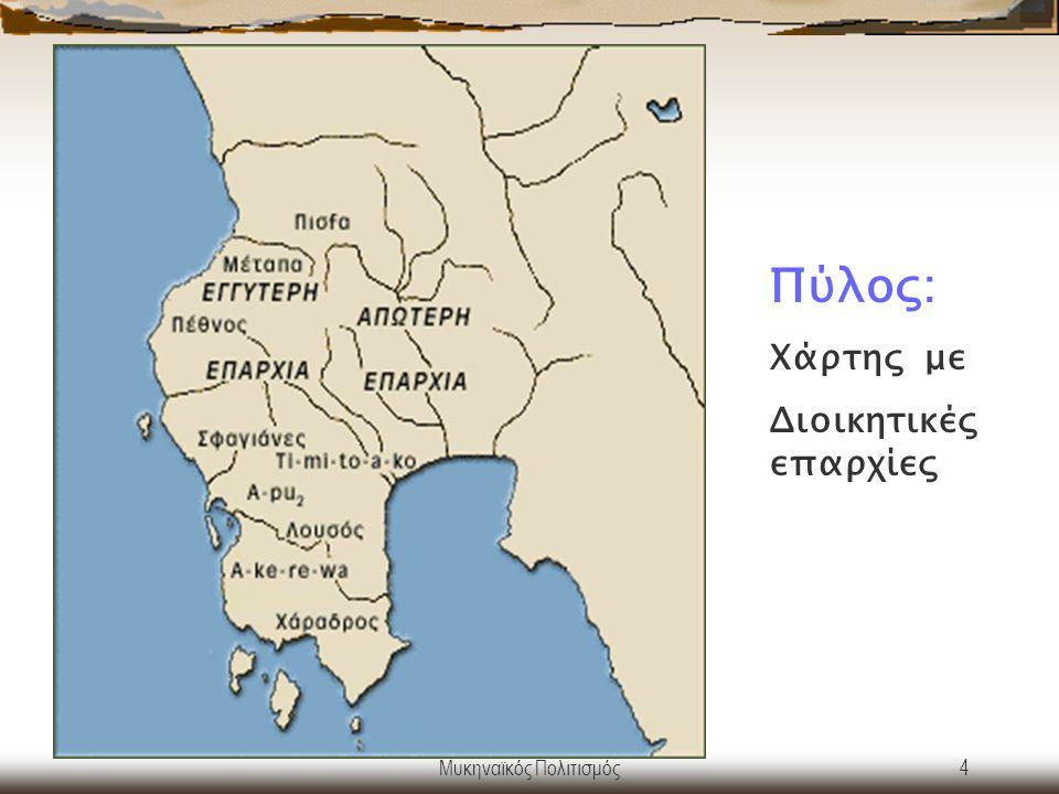 Μυκηναϊκός Πολιτισμός4 Πύλος: Χάρτης με Διοικητικές επαρχίες