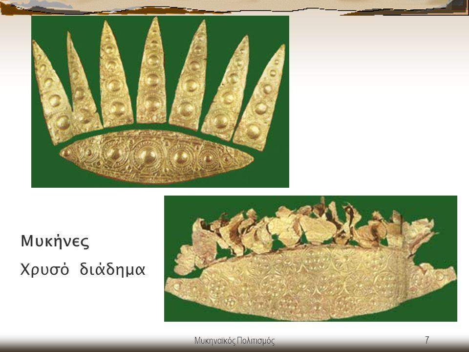 Μυκηναϊκός Πολιτισμός8 Μυκήνες. Χρυσή νεκρική προσωπίδα, γνωστή ως η μάσκα του Αγαμέμνονα .