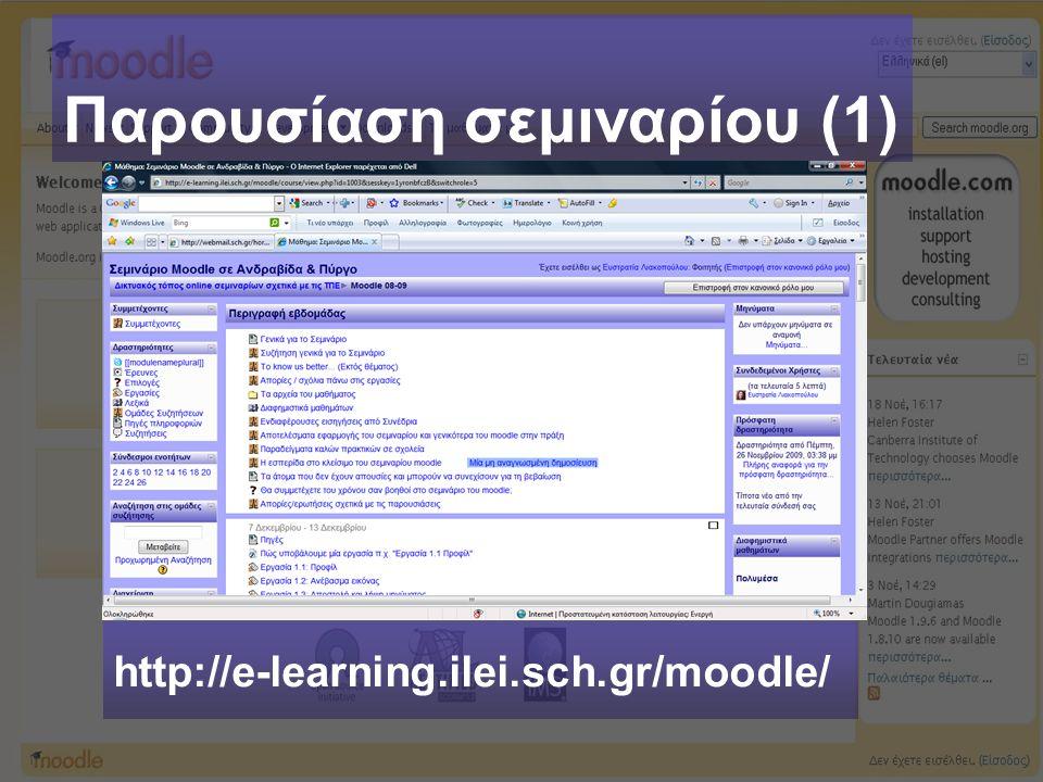 Παρουσίαση σεμιναρίου (1) http://e-learning.ilei.sch.gr/moodle/