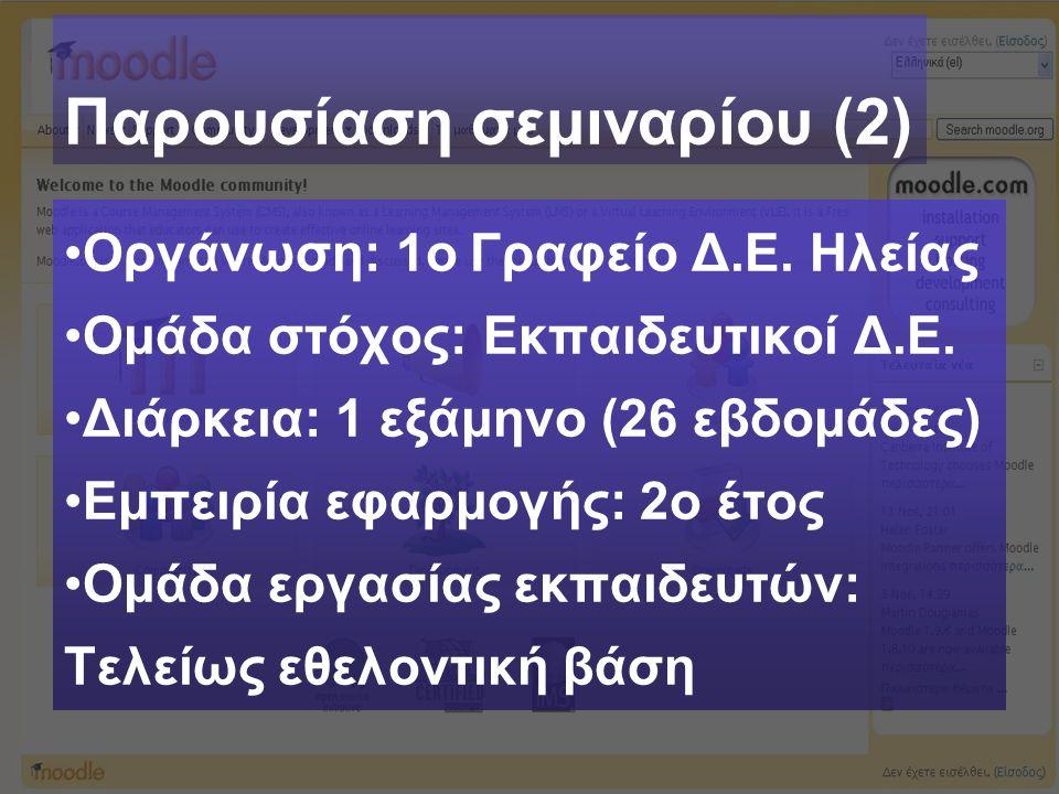 Παρουσίαση σεμιναρίου (2) Οργάνωση: 1ο Γραφείο Δ.Ε. Ηλείας Ομάδα στόχος: Εκπαιδευτικοί Δ.Ε. Διάρκεια: 1 εξάμηνο (26 εβδομάδες) Εμπειρία εφαρμογής: 2ο