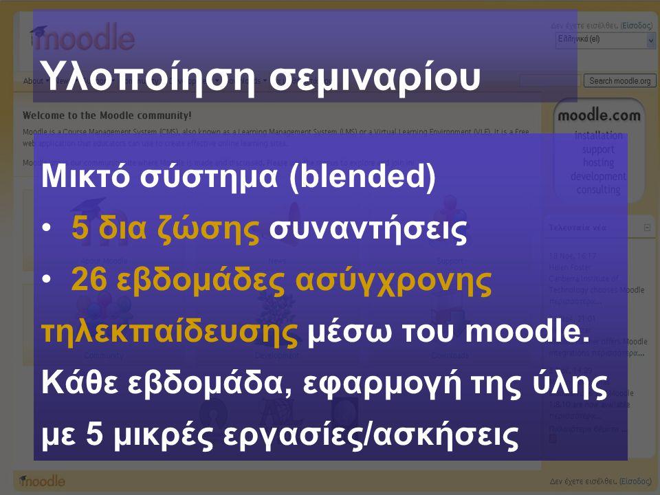 Υλοποίηση σεμιναρίου Μικτό σύστημα (blended) 5 δια ζώσης συναντήσεις 26 εβδομάδες ασύγχρονης τηλεκπαίδευσης μέσω του moodle.