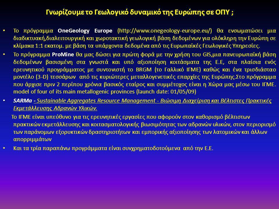 Γνωρίζουμε το Γεωλογικό δυναμικό της Ευρώπης σε ΟΠΥ ; OneGeology Europe Το πρόγραμμα OneGeology Europe (http://www.onegeology-europe.eu/) θα ενσωματώσ
