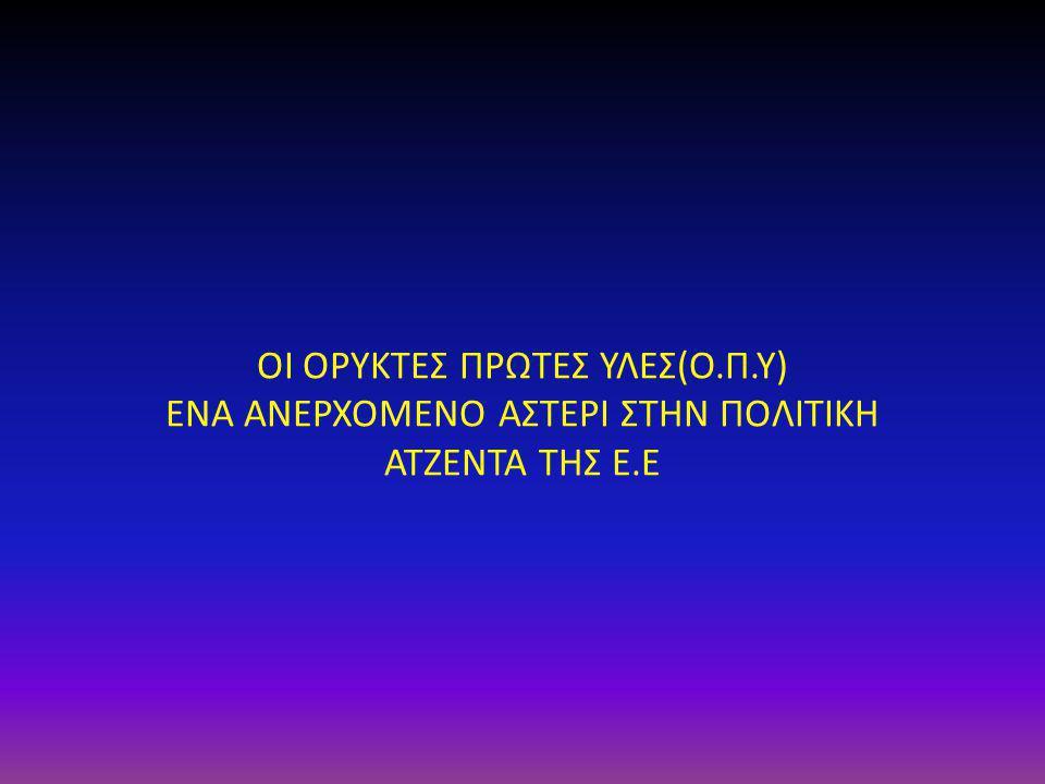 Ο ορυκτός πλούτος οδηγεί στην βιώσιμη ανάπτυξη H αξιοποίηση του ελληνικού ορυκτού πλούτου αποτελεί κυρίαρχη αναπτυξιακή επιλογή και επενδυτική προτεραιότητα.