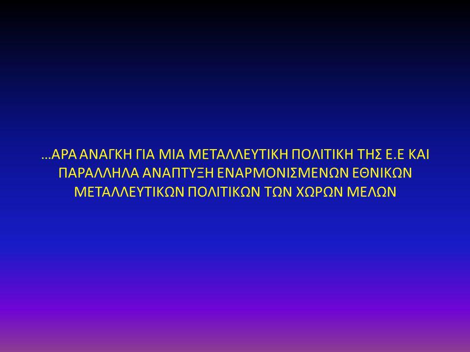 ... ΑΡΑ ΑΝΑΓΚΗ ΓΙΑ ΜΙΑ ΜΕΤΑΛΛΕΥΤΙΚΗ ΠΟΛΙΤΙΚΗ ΤΗΣ Ε.Ε ΚΑΙ ΠΑΡΑΛΛΗΛΑ ΑΝΑΠΤΥΞΗ ΕΝΑΡΜΟΝΙΣΜΕΝΩΝ ΕΘΝΙΚΩΝ ΜΕΤΑΛΛΕΥΤΙΚΩΝ ΠΟΛΙΤΙΚΩΝ ΤΩΝ ΧΩΡΩΝ ΜΕΛΩΝ