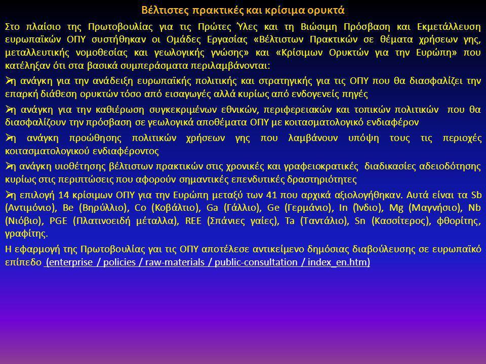 Γνωρίζουμε το Γεωλογικό δυναμικό της Ευρώπης σε ΟΠΥ ; OneGeology Europe Το πρόγραμμα OneGeology Europe (http://www.onegeology-europe.eu/) θα ενσωματώσει μια διαδικτυακή,διαλειτουργική και χωροτακτική γεωλογική βάση δεδομένων για ολόκληρη την Ευρώπη σε κλίμακα 1:1 εκατομ.