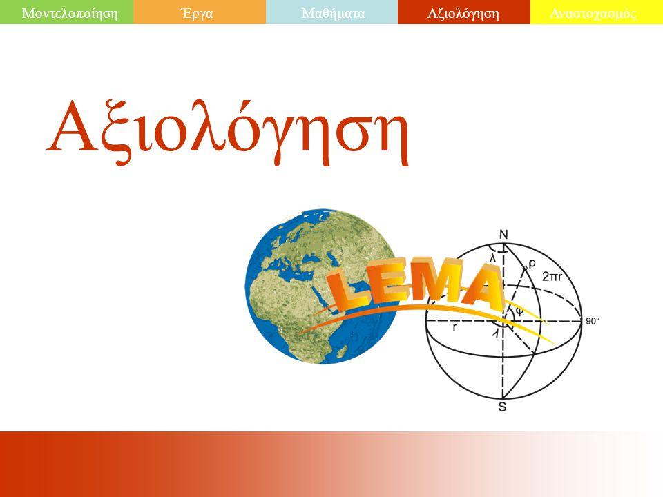Αξιολόγηση 12 ΣυγκριτικήΔιαμορφωτικήΑνατροφοδότηση Κύκλος μοντελοποίησης– αξιολογώντας την εργασία των μαθητών «Πραγματικός κόσμος» «Μαθηματικός κόσμος» 1 2 3 4 5 5 Πρόβλημα πραγματικού κόσμου Μαθηματικό πρόβλημα Μαθηματική λύση Πραγματική λύση