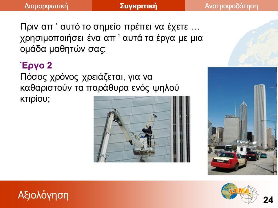 Αξιολόγηση 24 ΣυγκριτικήΔιαμορφωτικήΑνατροφοδότηση Έργο 2 Πόσος χρόνος χρειάζεται, για να καθαριστούν τα παράθυρα ενός ψηλού κτιρίου; Πριν απ ' αυτό τ