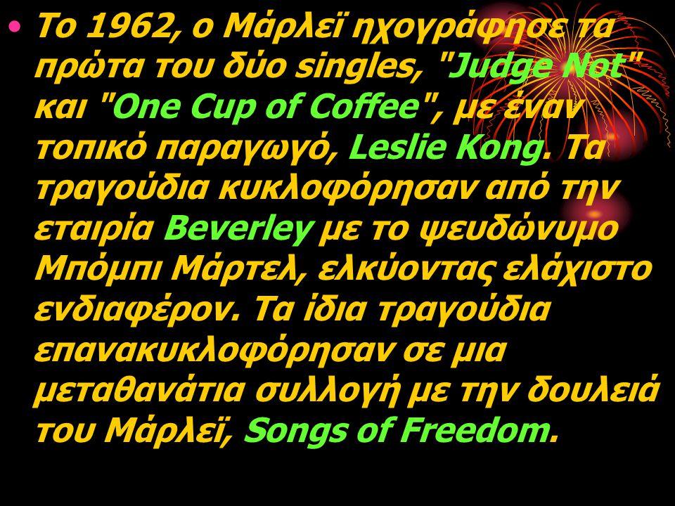 Το 1962, ο Μάρλεϊ ηχογράφησε τα πρώτα του δύο singles,