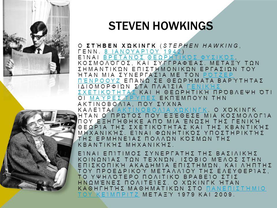 STEVEN HOWKINGS O ΣΤΉΒΕΝ ΧΏΚΙΝΓΚ (STEPHEN HAWKING, ΓΕΝΝ.