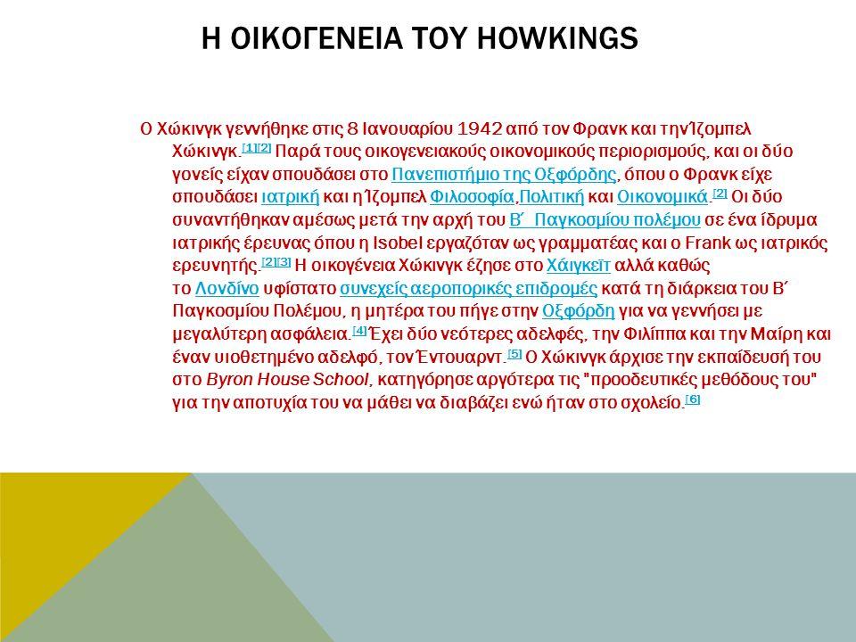 Η ΟΙΚΟΓΕΝΕΙΑ ΤΟΥ HOWKINGS Ο Χώκινγκ γεννήθηκε στις 8 Ιανουαρίου 1942 από τον Φρανκ και την Ίζομπελ Χώκινγκ.
