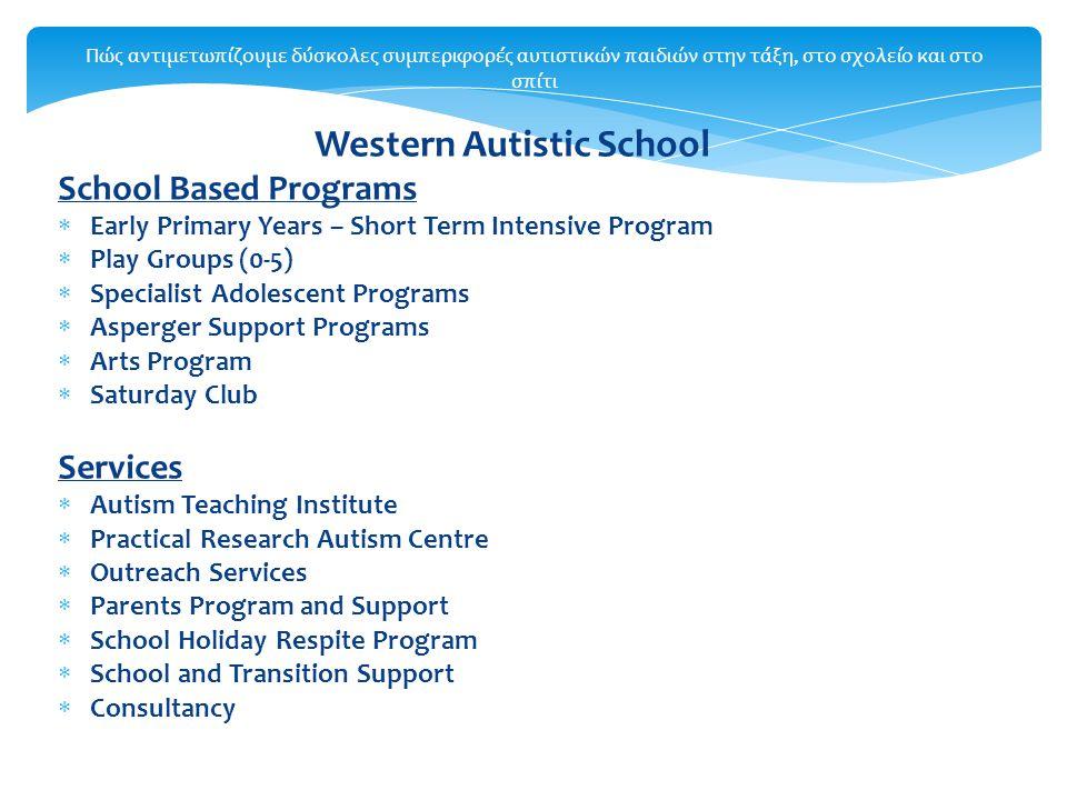 Κωνσταντία Μηλίδη Αλλαγή συμπεριφοράς παιδιών με αυτισμό