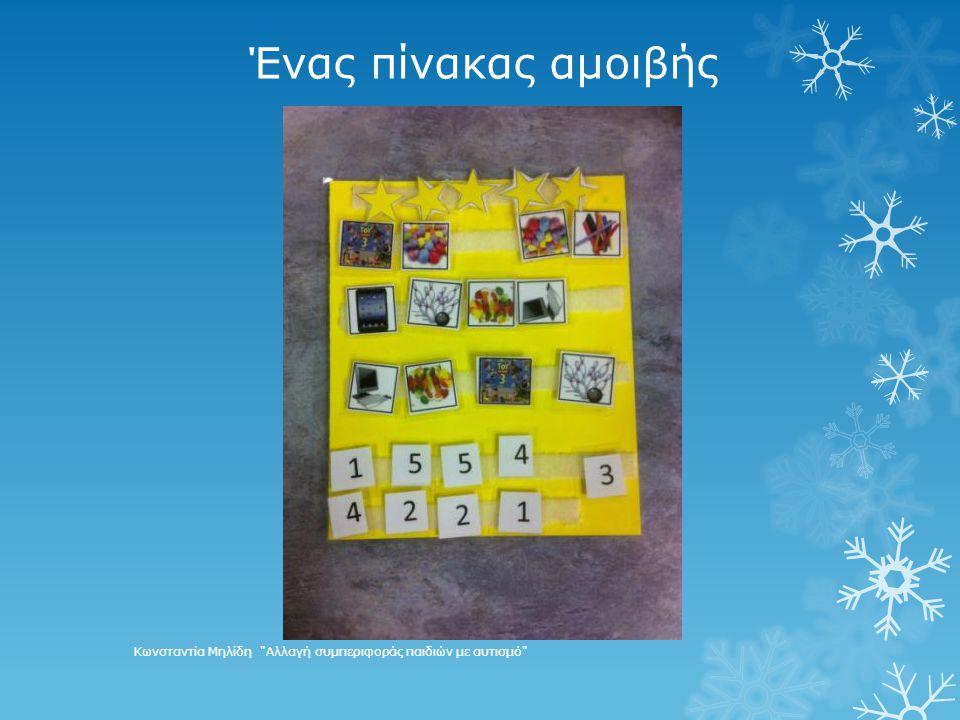 Ένας πίνακας αμοιβής Κωνσταντία Μηλίδη Αλλαγή συμπεριφοράς παιδιών με αυτισμό
