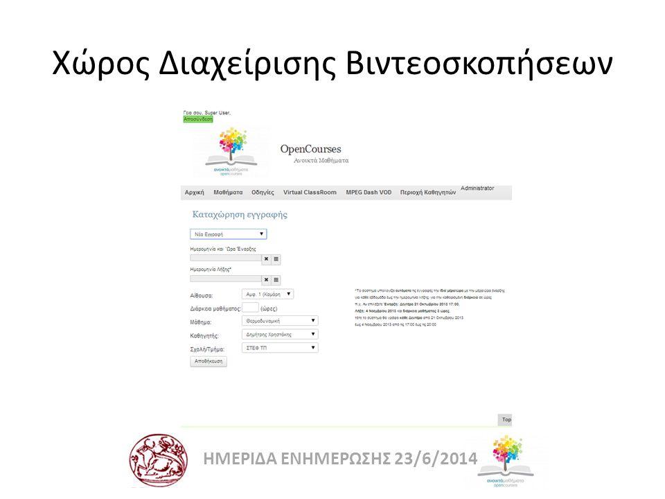 Χώρος Διαχείρισης Βιντεοσκοπήσεων ΗΜΕΡΙΔΑ ΕΝΗΜΕΡΩΣΗΣ 23/6/2014