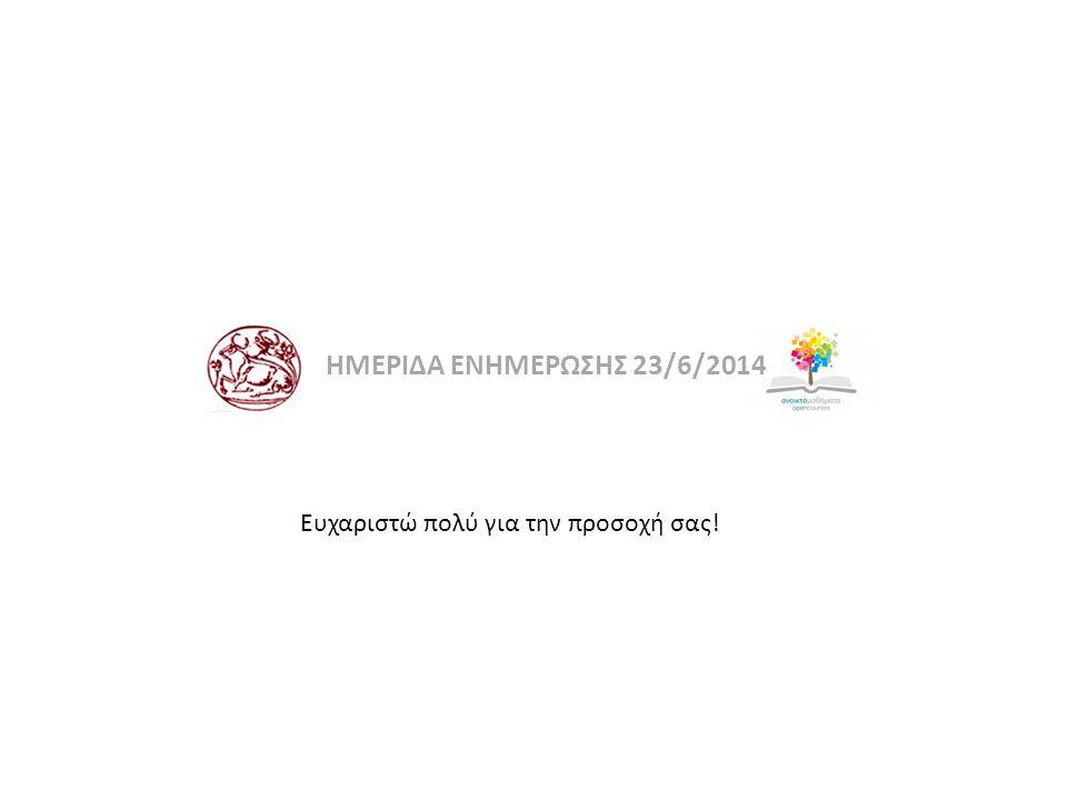 Ευχαριστώ πολύ για την προσοχή σας! ΗΜΕΡΙΔΑ ΕΝΗΜΕΡΩΣΗΣ 23/6/2014