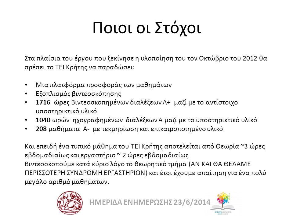 Ποιοι οι Στόχοι ΗΜΕΡΙΔΑ ΕΝΗΜΕΡΩΣΗΣ 23/6/2014 Στα πλαίσια του έργου που ξεκίνησε η υλοποίηση του τον Οκτώβριο του 2012 θα πρέπει το ΤΕΙ Κρήτης να παραδ