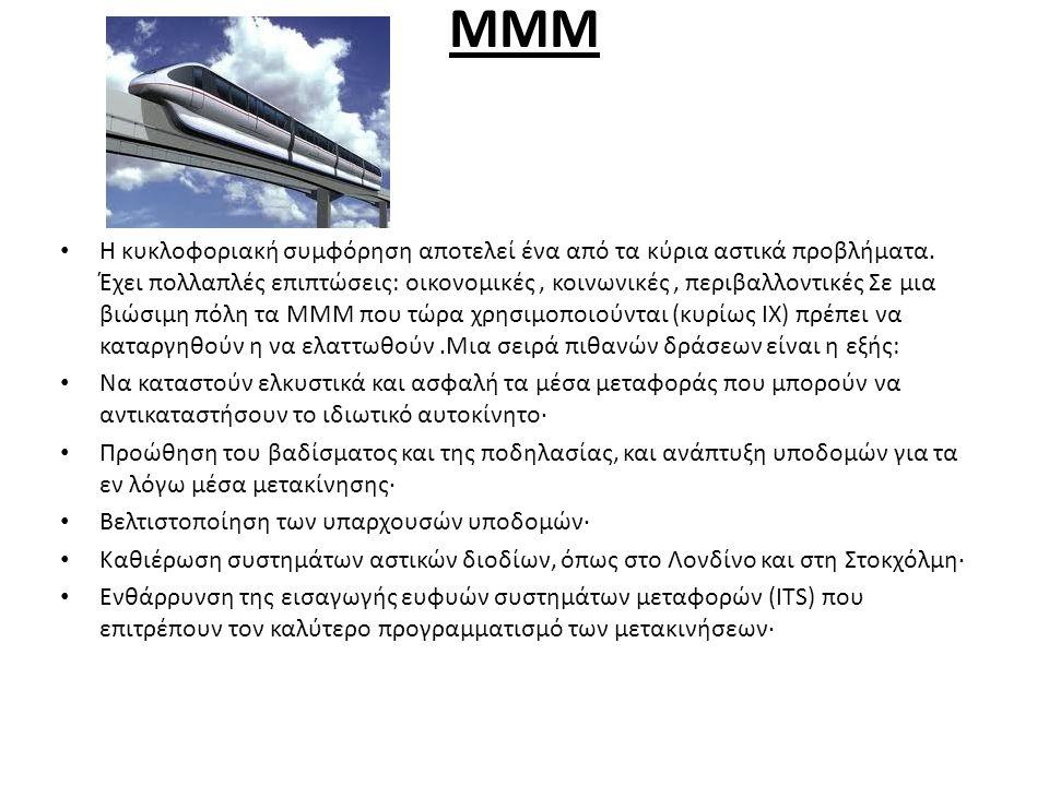 ΜΜΜ Η κυκλοφοριακή συμφόρηση αποτελεί ένα από τα κύρια αστικά προβλήματα. Έχει πολλαπλές επιπτώσεις: οικονομικές, κοινωνικές, περιβαλλοντικές Σε μια β