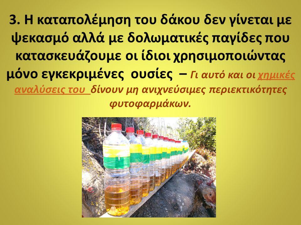 3. Η καταπολέμηση του δάκου δεν γίνεται με ψεκασμό αλλά με δολωματικές παγίδες που κατασκευάζουμε οι ίδιοι χρησιμοποιώντας μόνο εγκεκριμένες ουσίες –