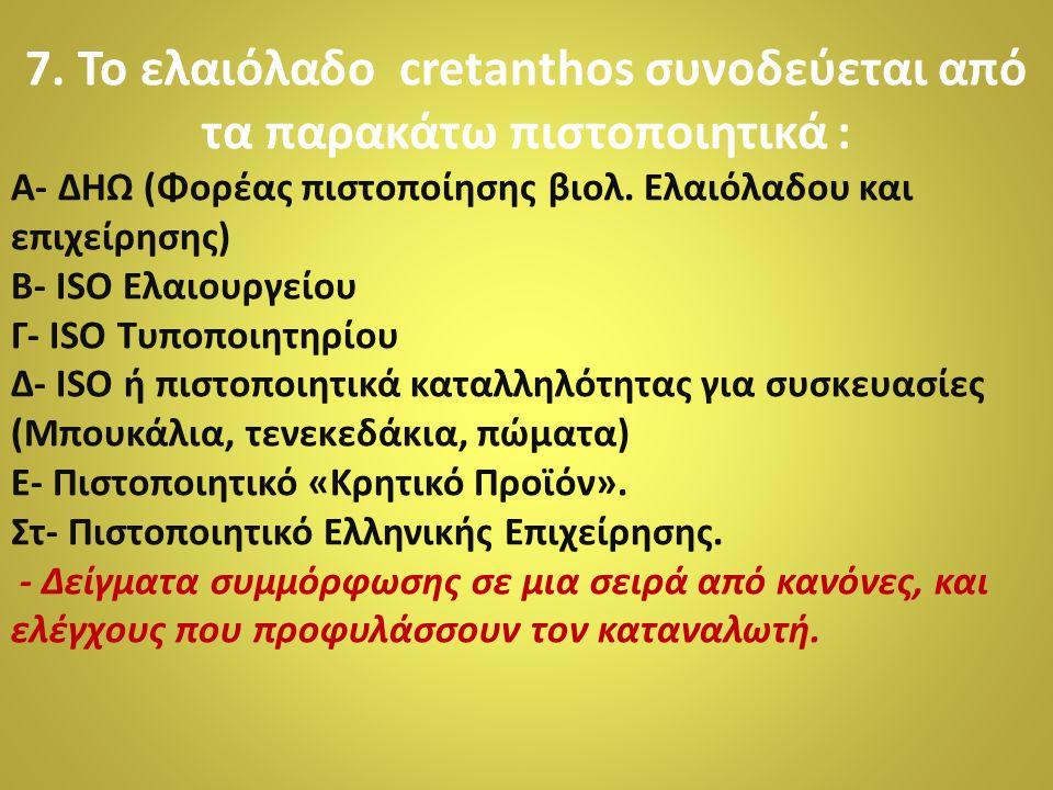 7. Το ελαιόλαδο cretanthos συνοδεύεται από τα παρακάτω πιστοποιητικά : Α- ΔΗΩ (Φορέας πιστοποίησης βιολ. Ελαιόλαδου και επιχείρησης) Β- ISO Ελαιουργεί