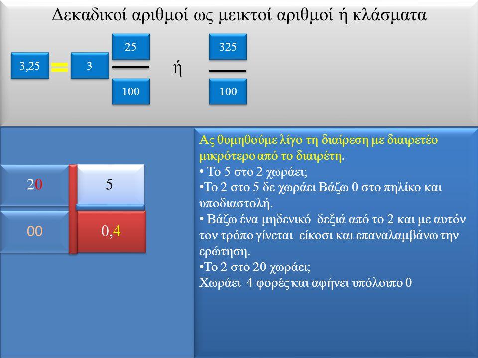 Δεκαδικά κλάσματα,δεκαδικοί αριθμοί Τα δεκαδικά κλάσματα είναι εύκολο να γραφτούν ως δεκαδικοί αριθμοί.