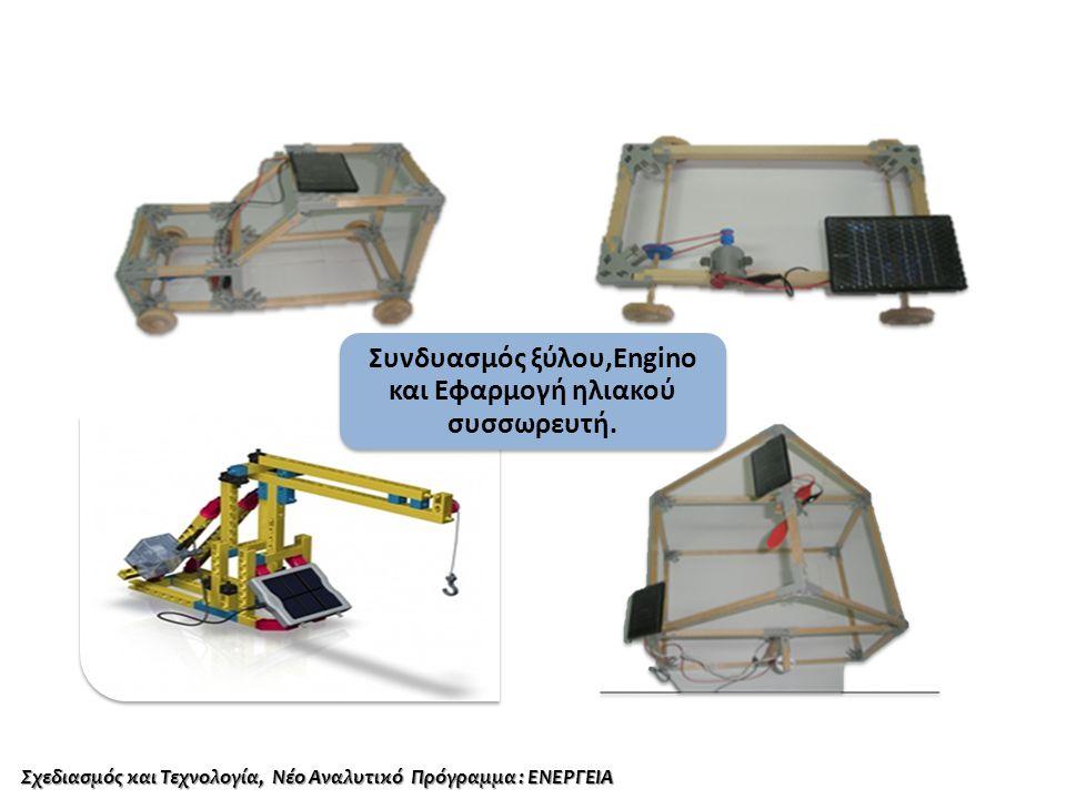Συνδυασμός ξύλου,Engino και Εφαρμογή ηλιακού συσσωρευτή. Σχεδιασμός και Τεχνολογία, Νέο Αναλυτικό Πρόγραμμα : ΕΝΕΡΓΕΙΑ
