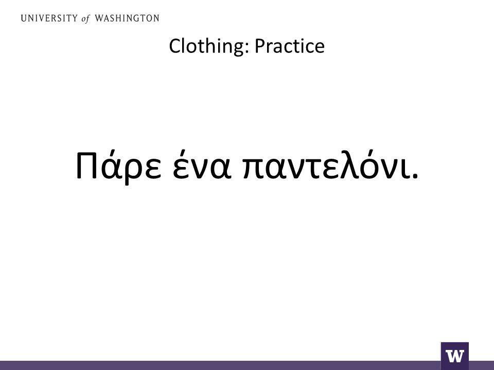 Clothing: Practice Πάρε ένα παντελόνι.
