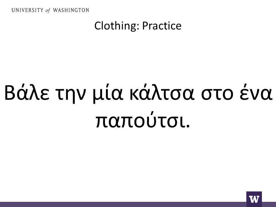 Clothing: Practice Βάλε την μία κάλτσα στο ένα παπούτσι.