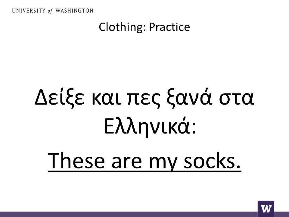 Clothing: Practice Δείξε και πες ξανά στα Ελληνικά: These are my socks.