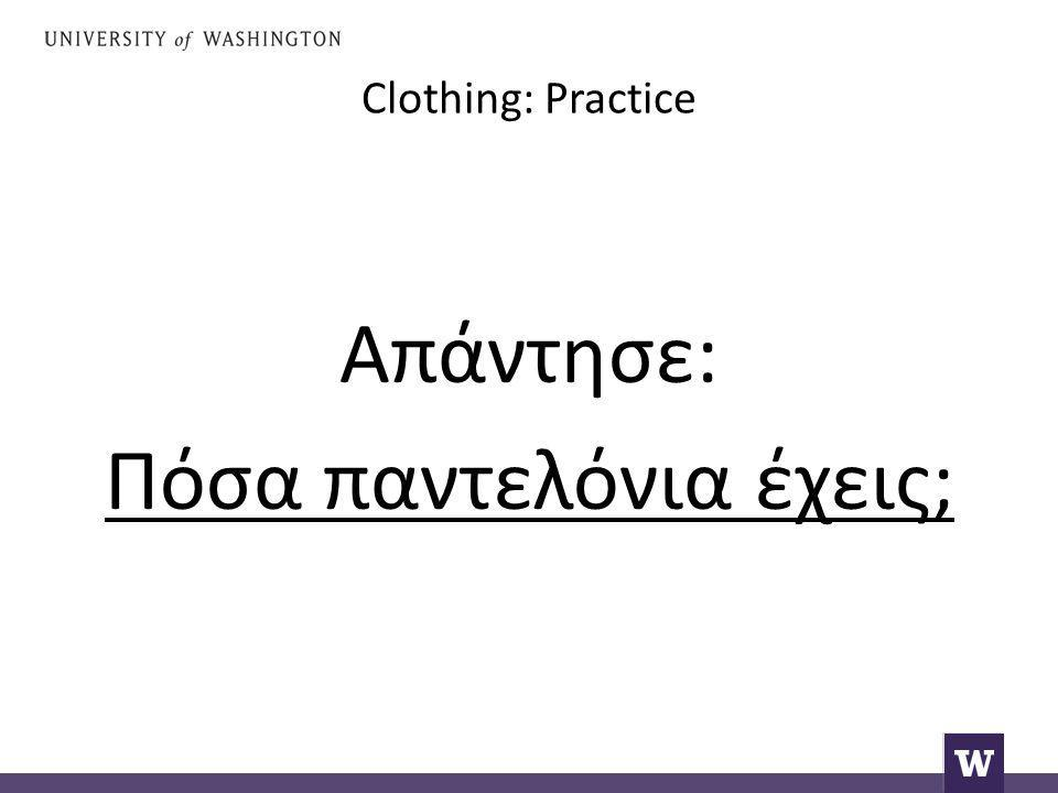 Clothing: Practice Απάντησε: Πόσα παντελόνια έχεις;