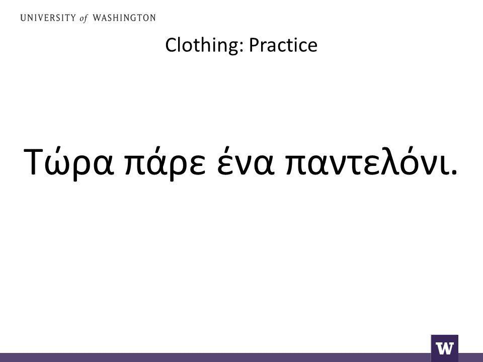 Clothing: Practice Τώρα πάρε ένα παντελόνι.