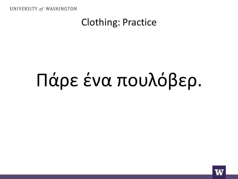 Clothing: Practice Πάρε ένα πουλόβερ.
