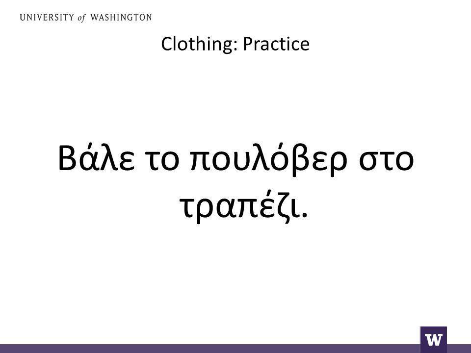 Clothing: Practice Βάλε το πουλόβερ στο τραπέζι.