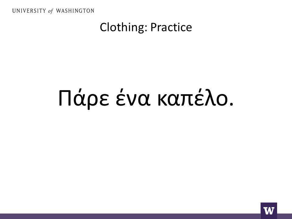 Clothing: Practice Πάρε ένα καπέλο.