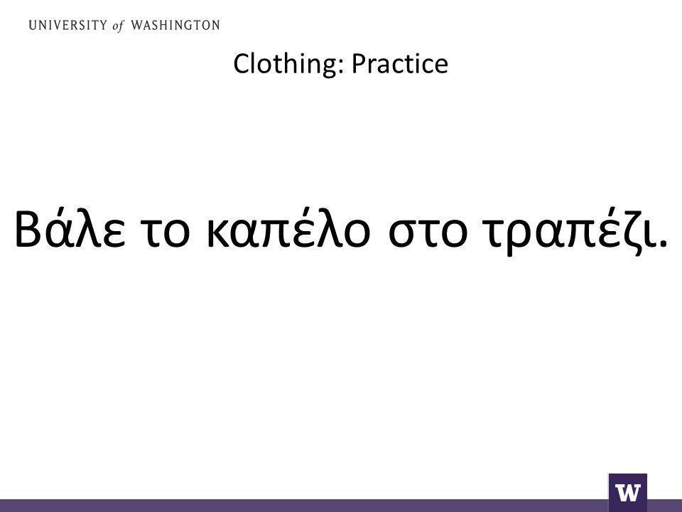 Clothing: Practice Βάλε το καπέλο στο τραπέζι.