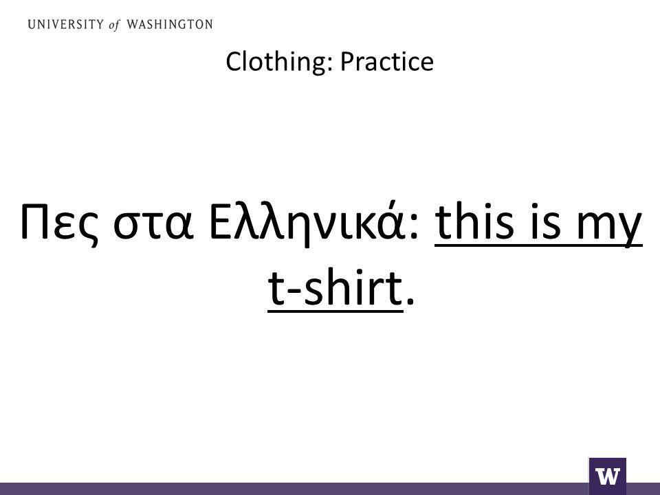 Clothing: Practice Πες στα Ελληνικά: this is my t-shirt.