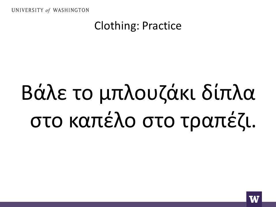 Clothing: Practice Βάλε το μπλουζάκι δίπλα στο καπέλο στο τραπέζι.